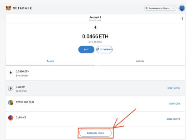 Как зарегистрироваться на Uniswap?