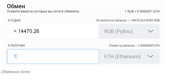 покупка монет