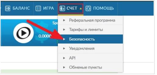 Счет - Безопасность