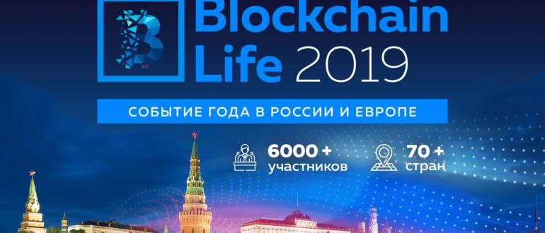 Microsoft, Huawei и представители Венесуэлы на Blockchain Life 2019 в Москве 16-17 октября