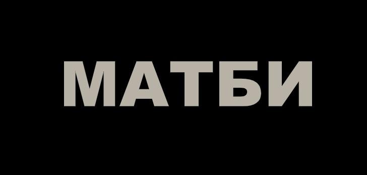 matbea