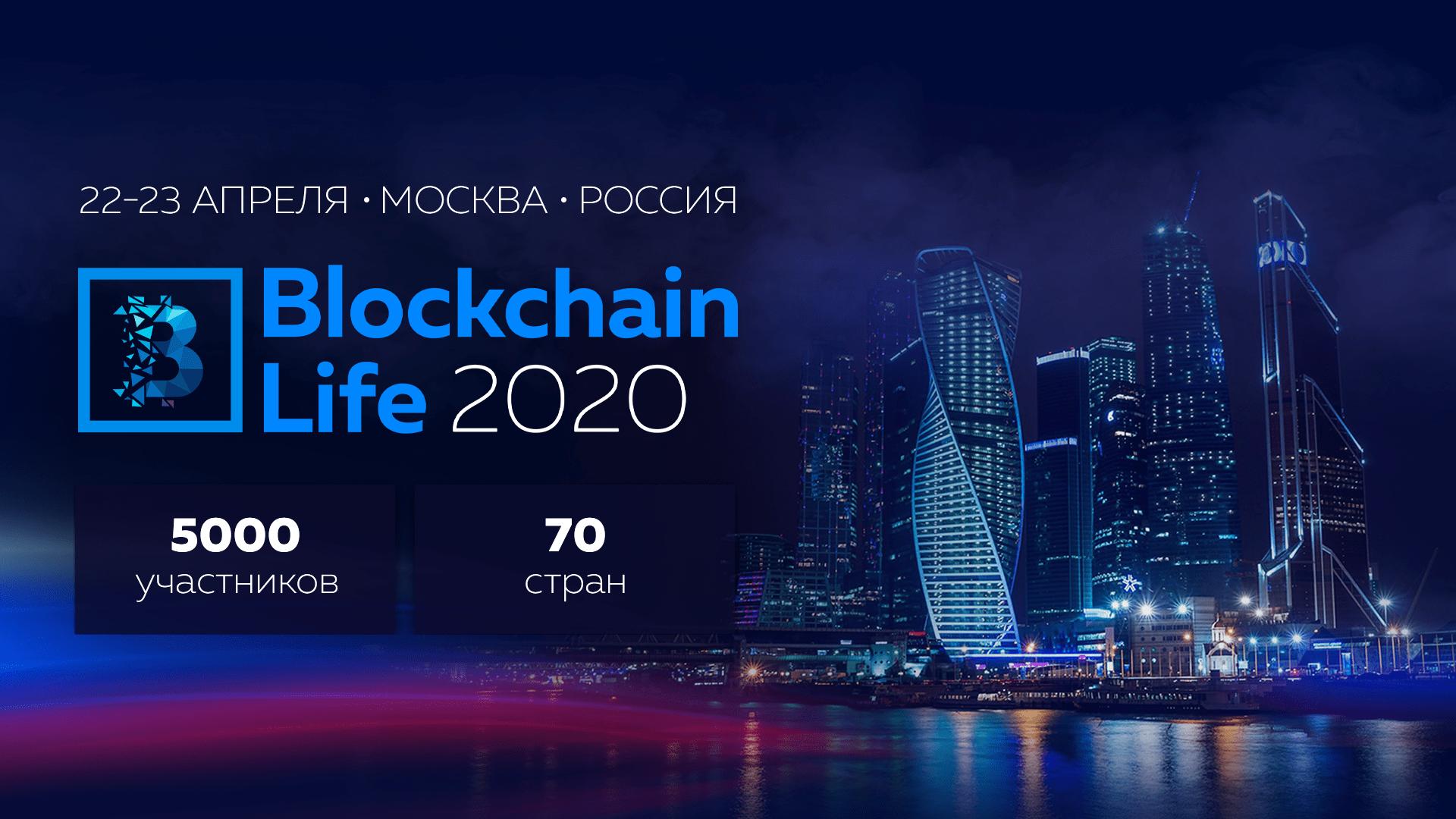 5-й международный форум Blockchain Life 2020 состоится в Москве 22-23 апреля