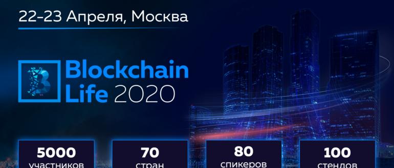 22-23 апреля в Москве форум Blockchain Life 2020 собирает 5000 участников и ведущие компании индустрии