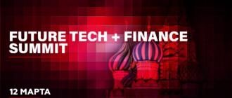 Международный саммит Future Tech + Finance Summit 2020