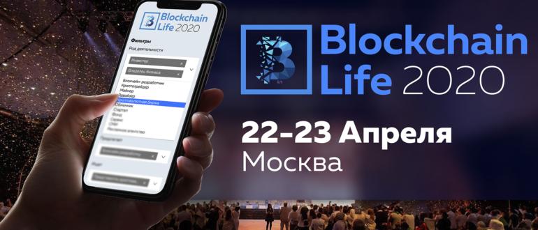 Как завести сотни знакомств на форуме Blockchain Life 2020?