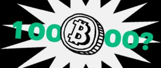 «$1 млн за биткоин— вполне реально». Шесть мнений о будущем криптовалюты