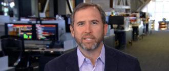 CEO Ripple Брэд Гарлингхаус сказал, что в мире «слишком много ненужных криптовалют»