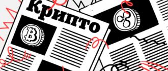 Нефть по минус $40 и пост Сатоши Накамото. Главные новости недели