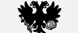 РСПП попросил Мишустина ускорить принятие закона о криптовалюте