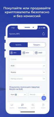 Пиринговая платформа Bitpapa для обмена криптовалют выпустила приложение на App Store
