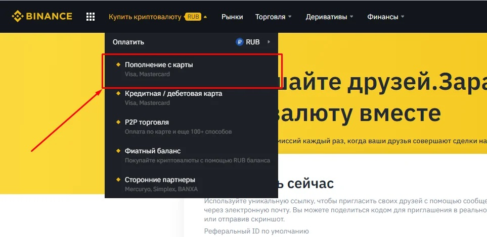 Как купить монеты bitcoin за рубли через VISA