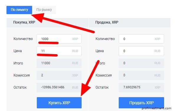 Как купить монеты XRP за рубли через VISA
