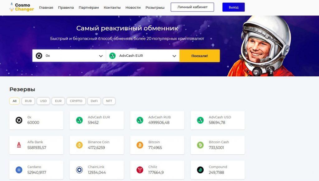 Обмен криптовалют с Cosmochanger: ваше весомое преимущество