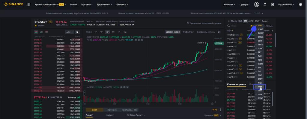 Как купить криптовалюту bitcoin за рубли на бирже Binance