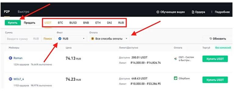 Как купить токен Polygon за рубли через VISA