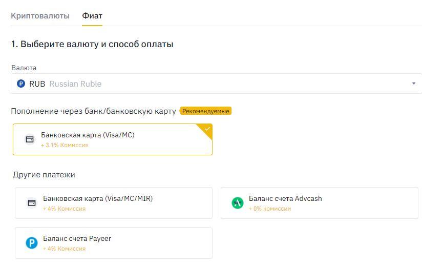 Как купить bitcoin за рубли через сбербанк онлайн