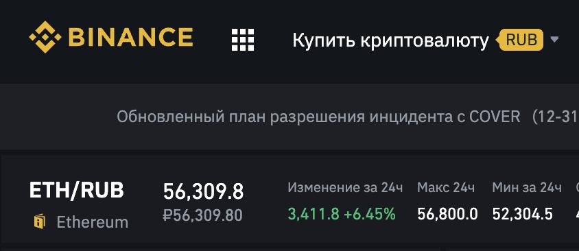 Как купить криптовалюту eth за рубли на бирже Binance
